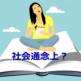 税法用語の意味が分かるブログ(23)「社会通念上」