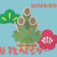 2018年(平成30年)1月の税務カレンダー